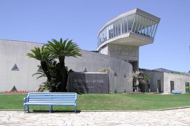 海浜植物園