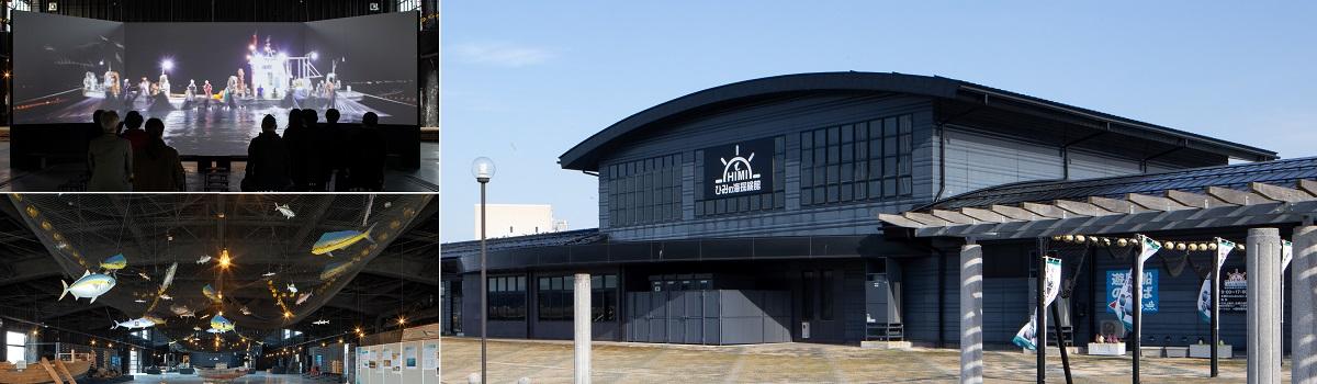 氷見市漁業文化交流センター