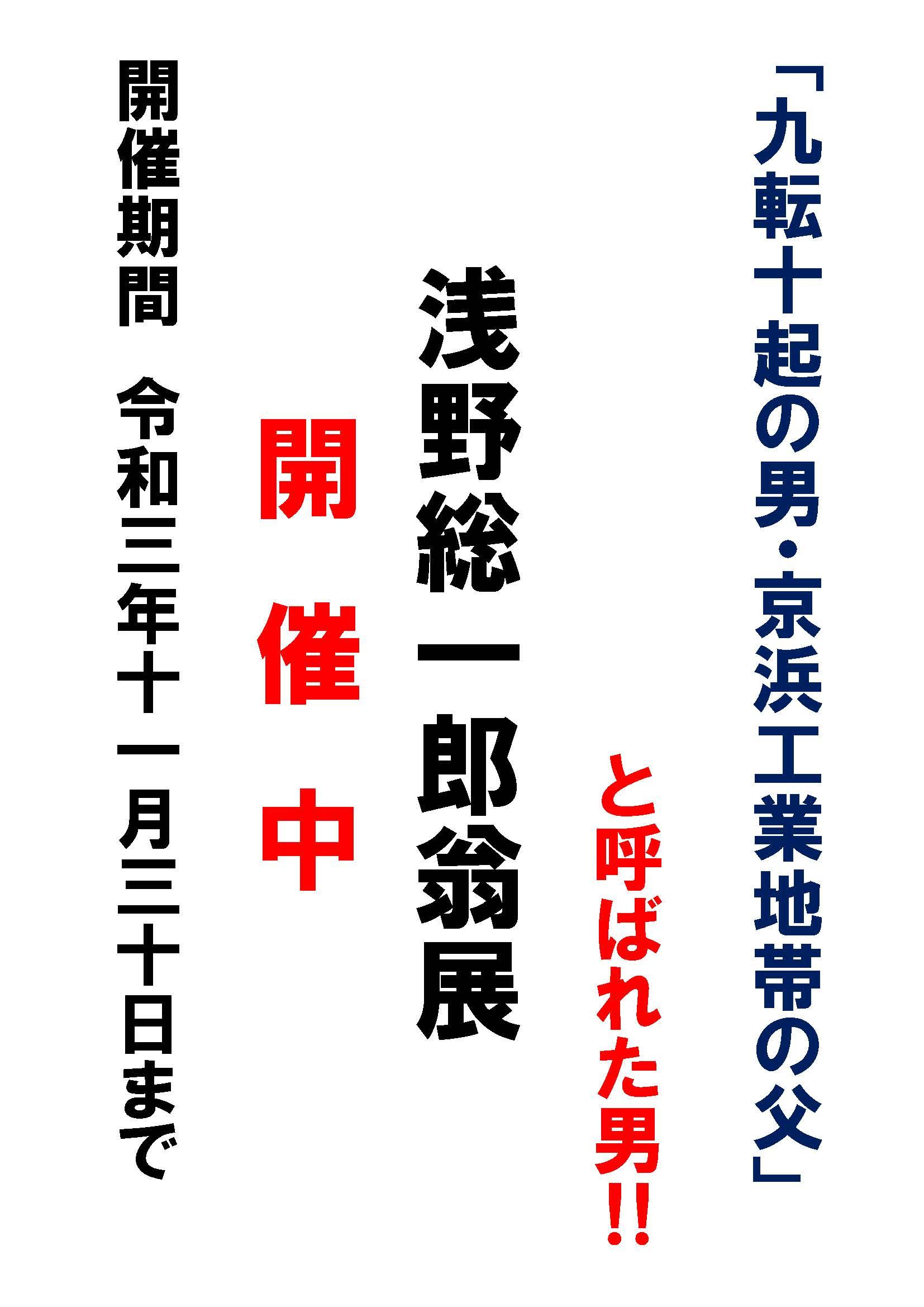 浅野総一郎展ポスター